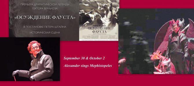 170407-09 La Damnation de Faust @ Bolshoi Theater
