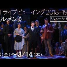 カルメン(2019)@Met Nightly opera stream