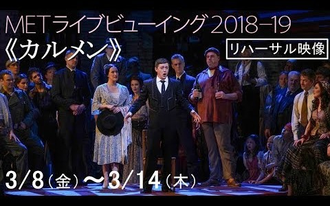 カルメン(2019)@Met Nightly opera stream
