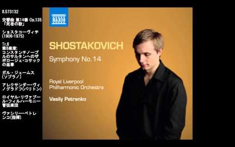 130502 Shostakovich Symphony No.14 @ Liverpool Philharmonic Hall
